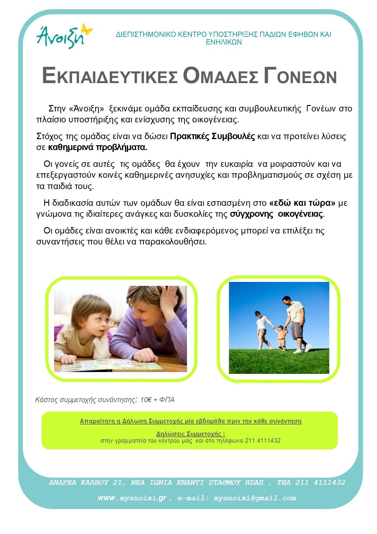 Εκπαιδευτικές Ομάδες Γονέων